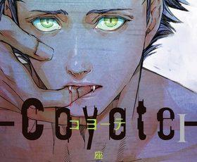 coyote コヨーテ 座裏屋蘭丸