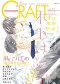 CRAFT vol.72 木下けい子
