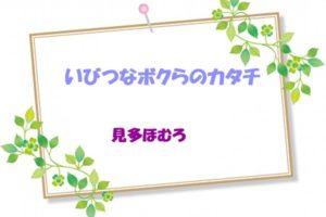 【いびつなボクらのカタチ】11話(ネタバレ注意)感想/Chara(キャラ)8月号-見多ほむろ
