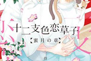 【十二支色恋草子 蜜月の章】第3部-3話(ネタバレ注意)感想/ディアプラス8月号『祀られるのはこの俺が先だ』