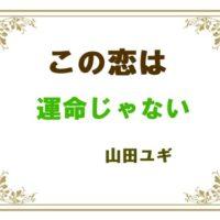 【この恋は運命じゃない】新連載第1話(ネタバレ注意)感想/GUSH2月号-山田ユギ