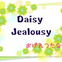 【Daisy Jealousy】6話(ネタバレ注意)感想/マガジンビーボーイ4月号-おげれつたなか