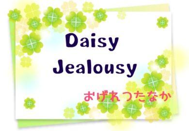 Daisy Jealousy おげれつたなか