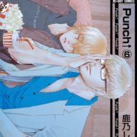 【Punch↑7巻】22話(ネタバレ注意)感想/ビーボーイゴールド10月号-鹿乃しうこ『無償のものと錯覚してこのザマだ』