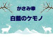 白藍のケモノ