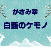 【白藍のケモノ】4話(ネタバレ注意)感想/GUSH4月号-かざみ幸 このファンタジーBLに胸キュン!