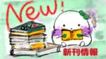 新刊BLコミックス情報