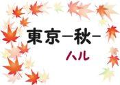東京-秋-