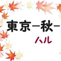 【東京 ─秋─ 】(ネタバレ注意)感想-ハル/イァハーツ9月号【4月の東京は・・・】スピンオフ