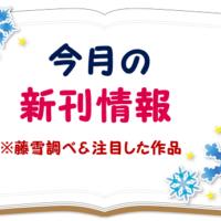 9月の新刊BLコミックスの紹介【前半】