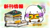 新刊BL情報