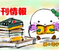 9月の新刊BLコミックスの紹介【後半】