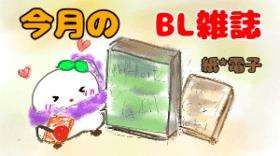 今月のBL雑誌