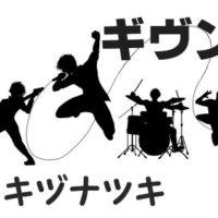 【ギヴン7巻】-柊mix-12話(ネタバレ注意)感想-キヅナツキ/シェリプラス9月号