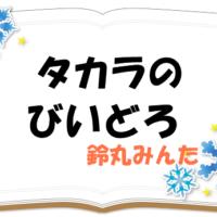 【タカラのびいどろ】1話(ネタバレ注意)感想-鈴丸みんた/ディアプラス2020年10月号より新連載スタート
