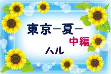 東京-夏-中編