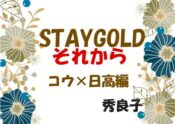 STAYGOLD7